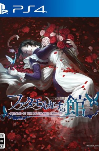The House in Fata Morgana (Import)